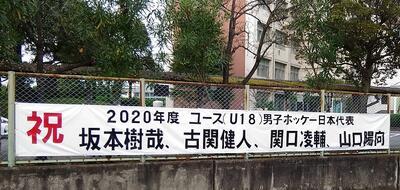 ホッケーU-18男子ユース日本代表に飯南ホッケー部の4選手